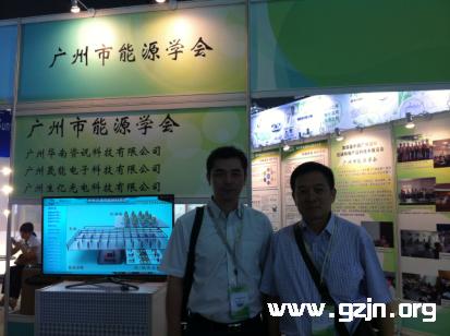 我会组织了广州华南资讯科技有限